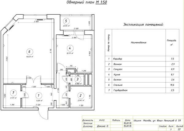 типовый план квартиры