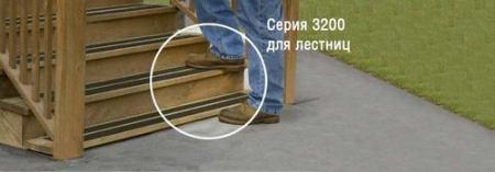 лента антискольжения на деревянной лестнице