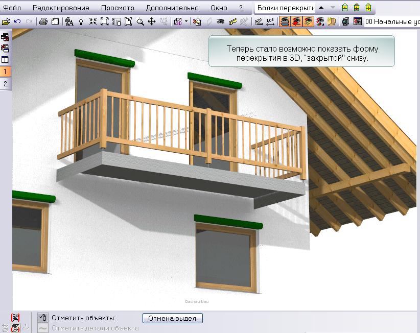 программа проектирования каркасных домов