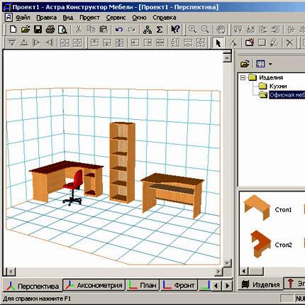 Программа Для Проектирования Мебели И Раскроя Скачать Бесплатно - фото 8
