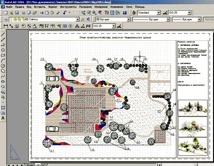 AutoCAD ландшафтный дизайн