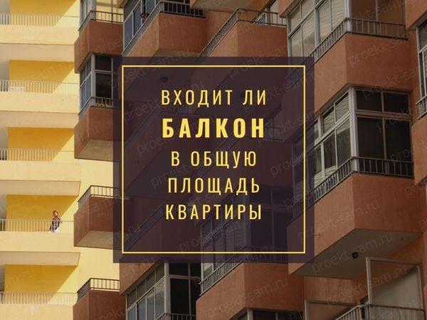 Балкон в многоквартирных домах