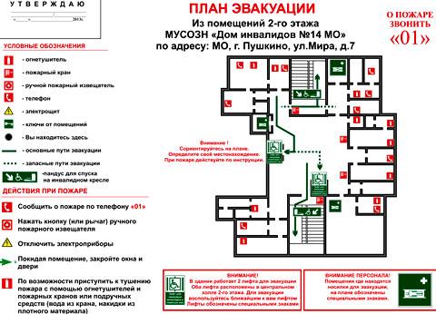 план эвакуации из дома инвалидов