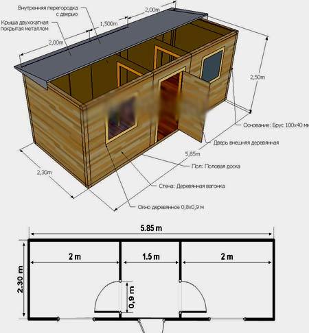 чертеж строительного вагончика