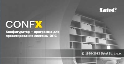 программа confx