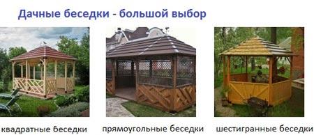 дешевые беседки дача сад