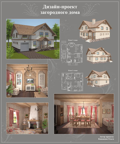 дизайн проект дома бесплатно - фото 3
