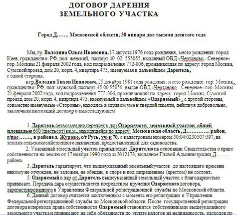 договор дарения земельного участка образец