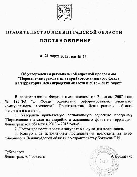 документ о переселении из аварийного жилья