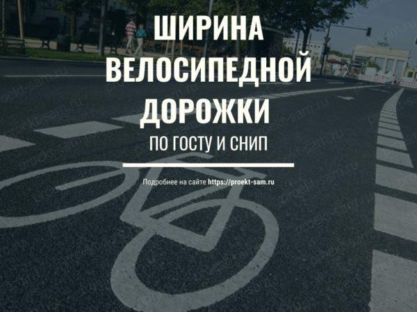 Велосипедная дорожка в городе