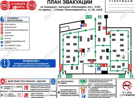 план эвакуации из здания