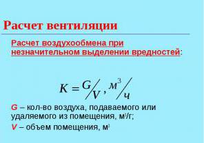 формула расчетов воздуховодов