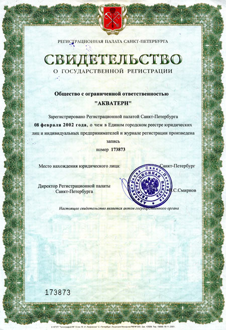 государственная регистрация застройщика