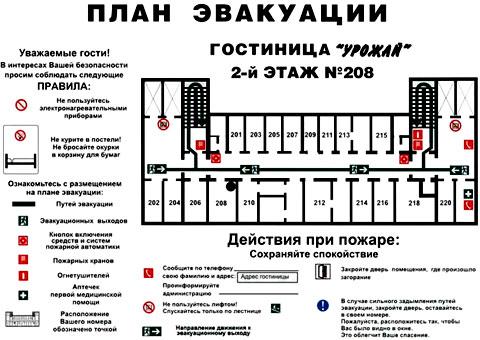 локальный план эвакуации