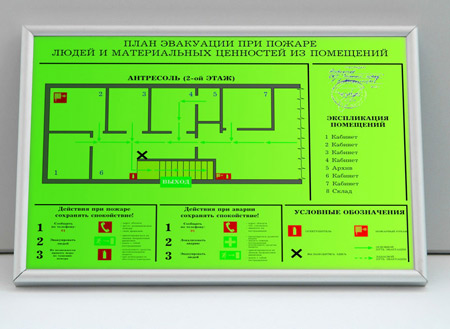 готовый план эвакуации
