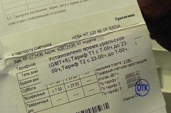 паспорт прибора