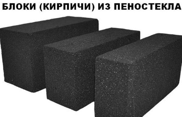 блоки из пеностекла