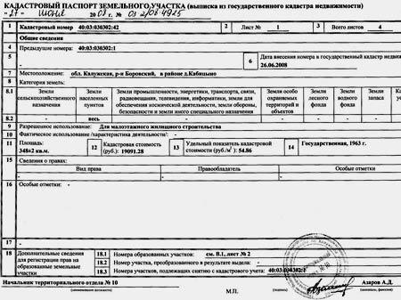 Изображение - Приватизация частного дома и земельного участка kadastrovii