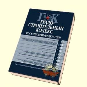 градостроительный кодекс