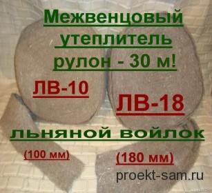 плотность льняного войлока