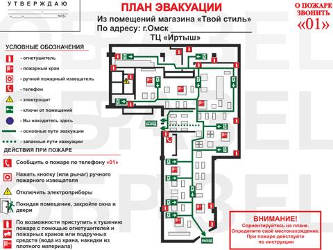 план эвакуации магазина