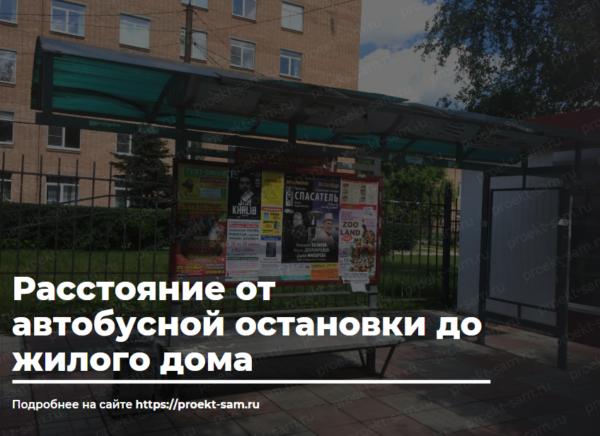 Автобусная остановка у дома