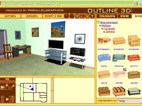 программа Outline 3D