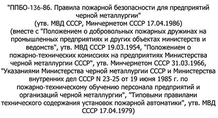 ППБО ППБО 136-86