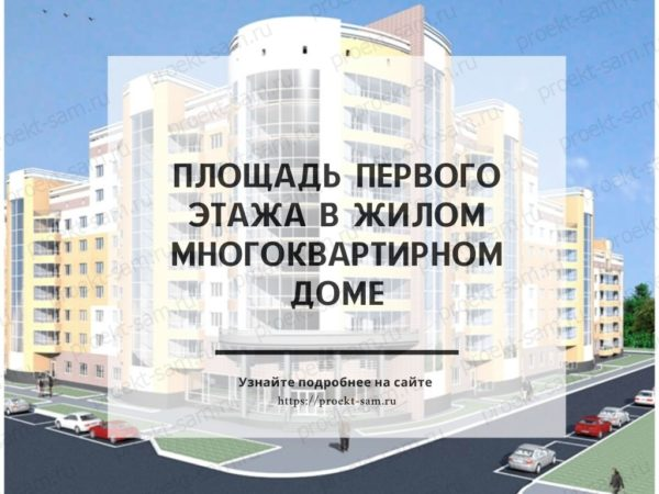 Первые этажи в многоквартирных домах