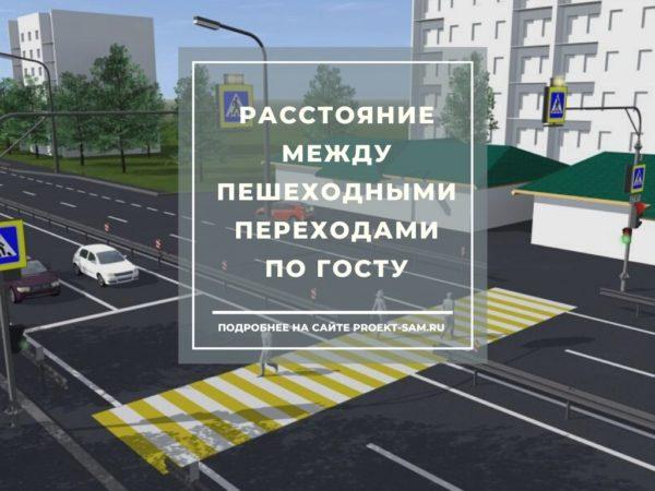 Пешеходный переход в городе