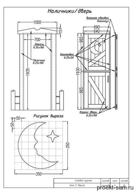 чертеж дачного туалета