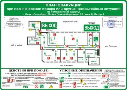 план эвакуации этажа