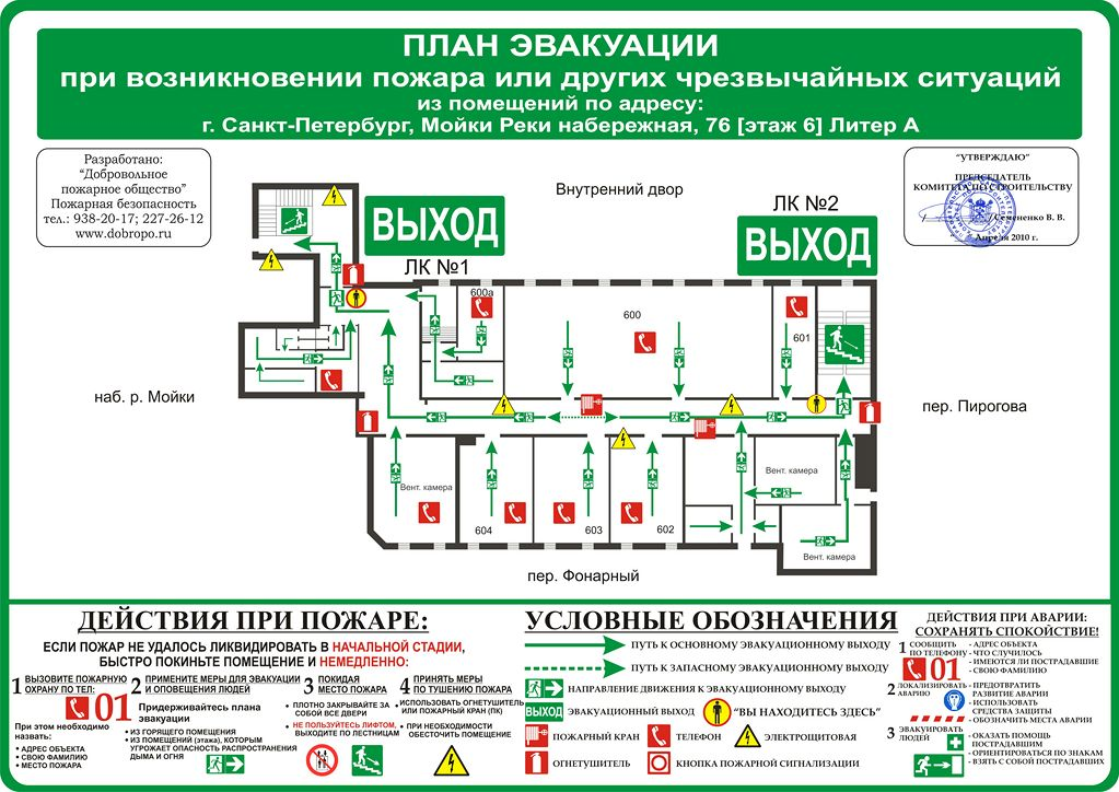 Схема и порядок эвакуации крановщика