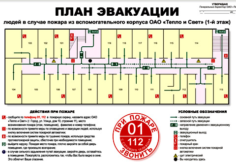 линии план эвакуации