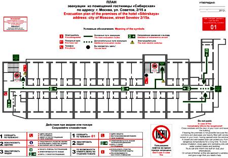 план эвакуации гостиницы