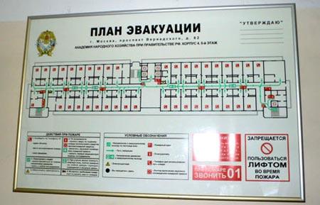 расположение план эвакуации