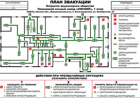 бесплатная программа для составления план эвакуации