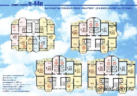 планировка квартир в современном панельном доме
