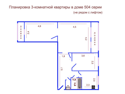 планировка трехкомнатной квартиры в домах 504 серии