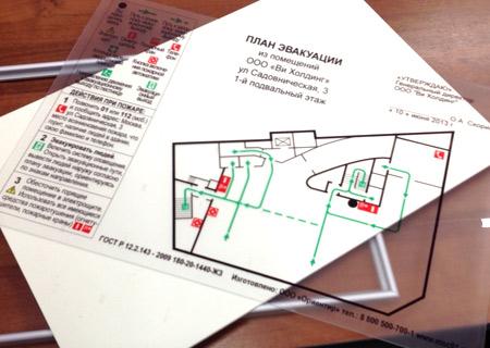 пластиковый план эвакуации