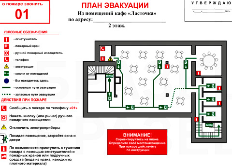 план эвакуации кафе