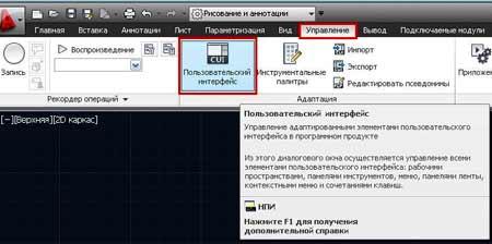 пользовательский интерфейс Autocad