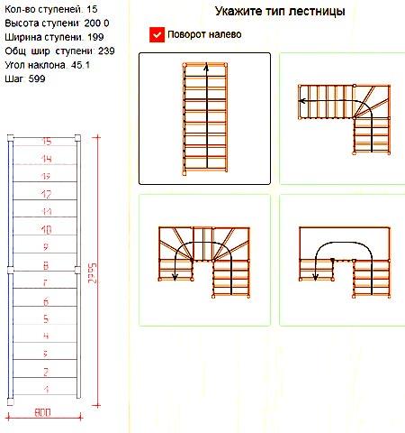онлайн калькулятор расчет лестницы