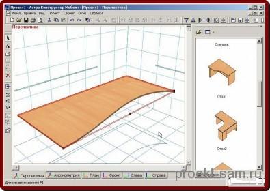 программа для проектирования мебели Астра Конструктор