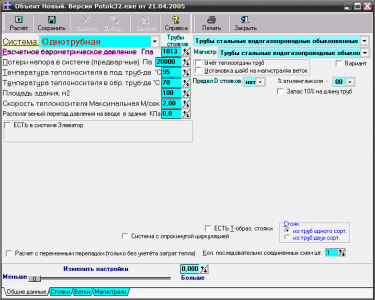 программа для расчета инженерных систем поток