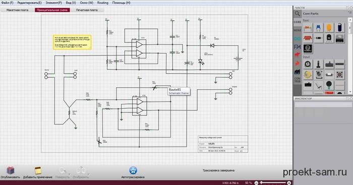 программа для проектирования электрических схем Fritzing