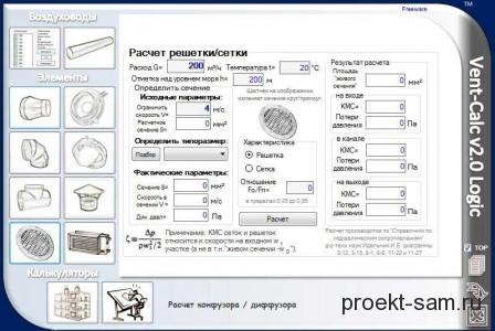 программа для расчета вентиляции Vent-Calc