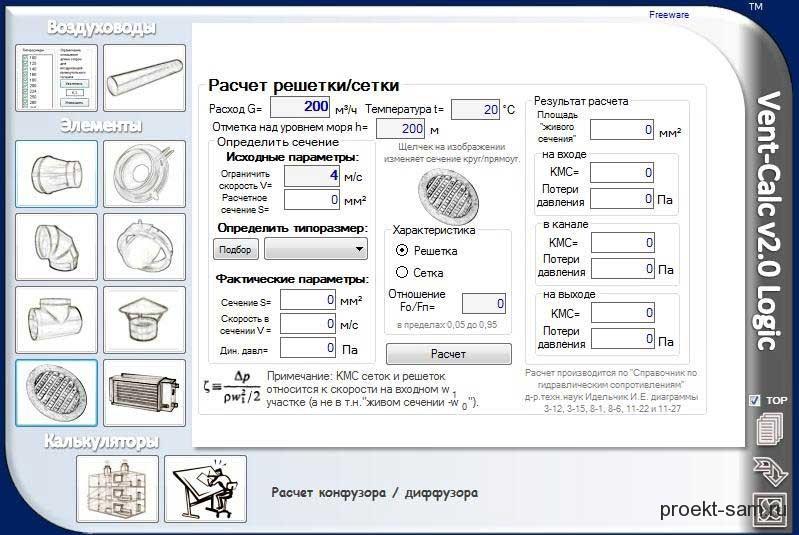 программа для расчета вентиляции VentCalc