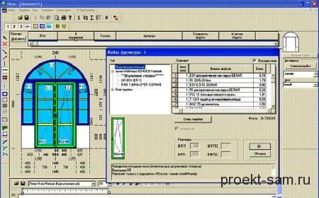 программа для проектирования окон wh окна