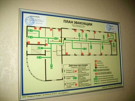 план эвакуации расположение